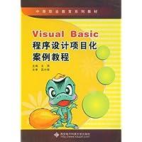 Visual Basic程序设计项目化案例教程