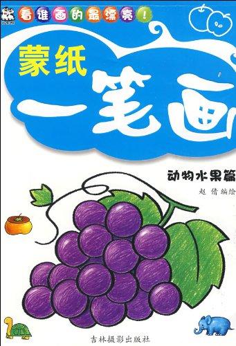 蒙纸一笔画-动物水果篇图片