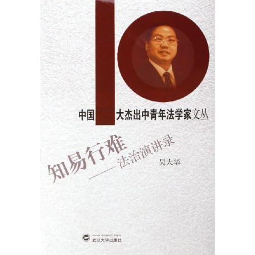 知易行难--法治演讲录/中国10大杰出中青年法学家文丛