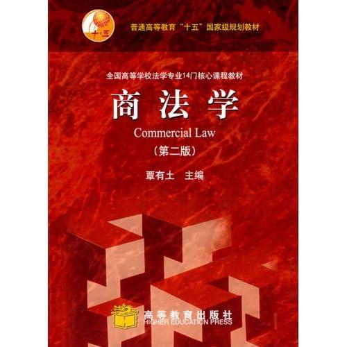 商法学(全国高等学校法学专业14门核心课程教材)