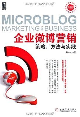企业微博营销:策略、方法与实践(社会化媒体必看10本书之一).pdf