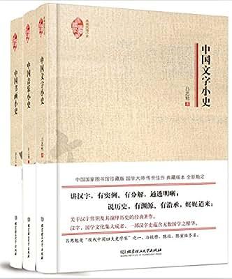 典藏民国小史.pdf