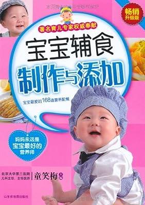 宝宝辅食制作与添加.pdf