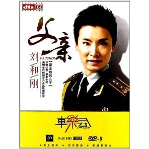 刘和刚父亲(2dvd9)-音乐-亚马逊(300x300)-刘和刚 父亲 拉住妈妈