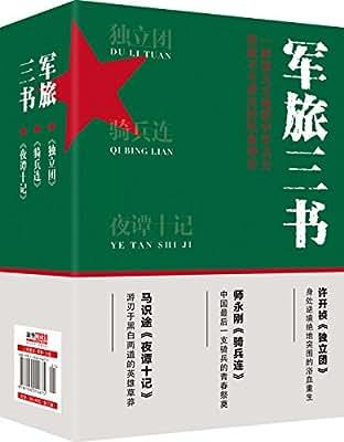 军旅三书.pdf