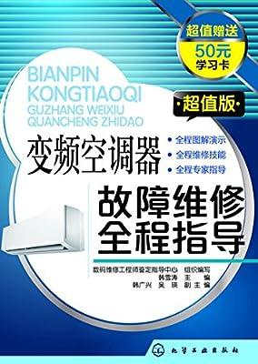 变频空调器故障维修全程指导.pdf