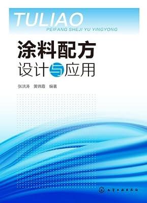 涂料配方设计与应用.pdf