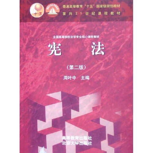 宪法/全国高等学校法学专业核心课程教材