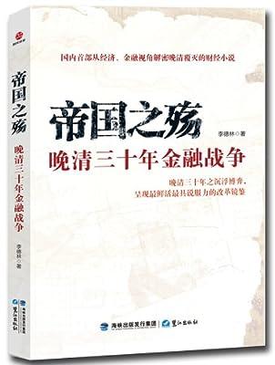 帝国之殇:晚清三十年金融战争.pdf