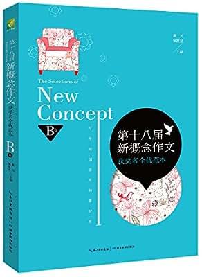 第十八届新概念作文获奖者全优范本:B卷.pdf
