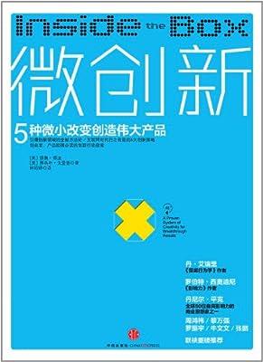 微创新:5种微小改变创造伟大产品.pdf