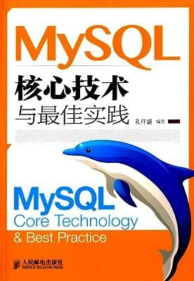 MySQL核心技术与最佳实践.pdf