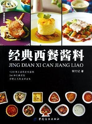 经典西餐酱料.pdf