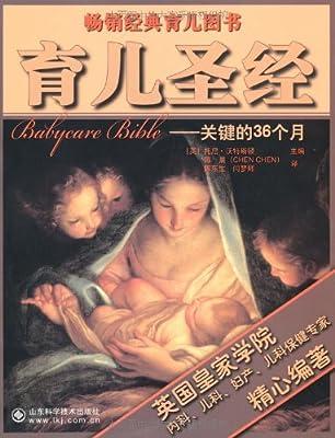 育儿圣经:关键的36个月.pdf