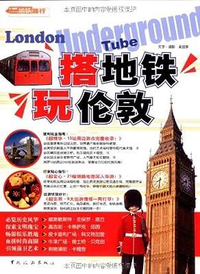搭地铁玩伦敦.pdf