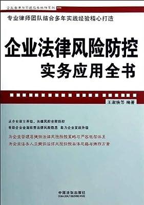 企业法律风险防控实务应用全书.pdf