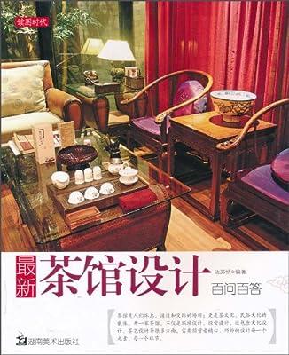 最新茶馆设计百问百答.pdf
