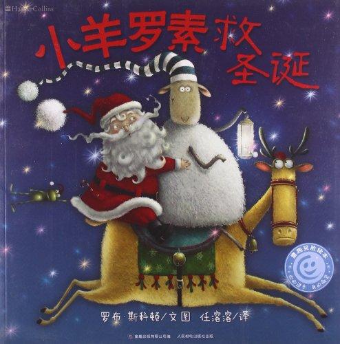 童趣笑脸绘本:小羊罗素救圣诞大图欣赏