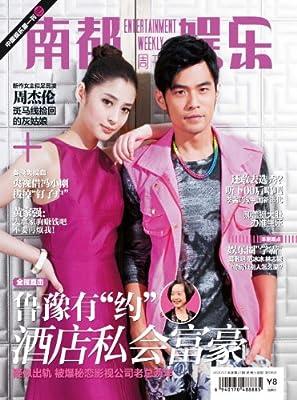 南都娱乐周刊 周刊 2013年27期.pdf