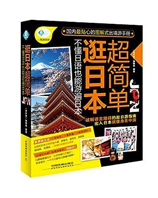 逛日本超简单.pdf