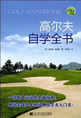 高尔夫自学全书.pdf