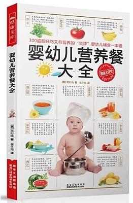 婴幼儿营养餐大全.pdf