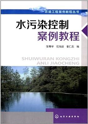水污染控制案例教程.pdf