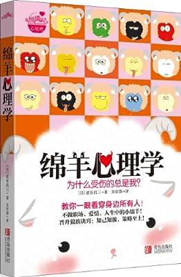 绵羊心理学.pdf