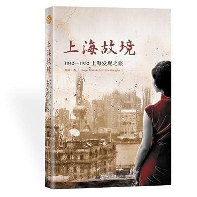上海故境:1842-1952上海发现之旅.pdf
