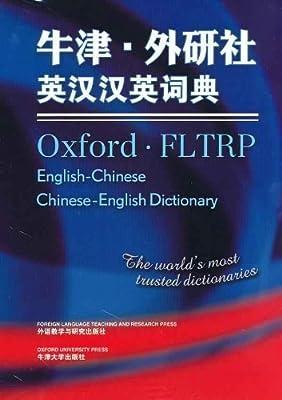 牛津外研社英汉汉英词典.pdf