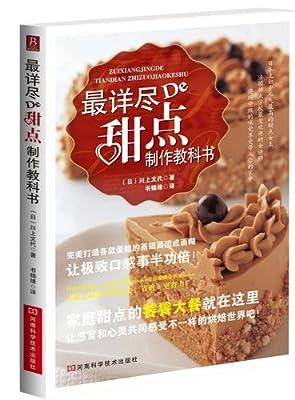 最详尽的甜点制作教科书.pdf