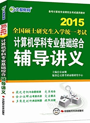 文都教育·计算机学科专业基础综合辅导讲义.pdf