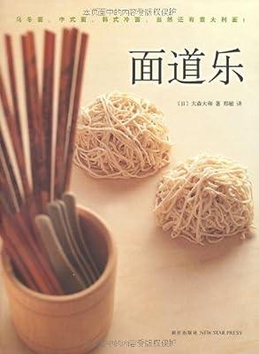 面道乐.pdf