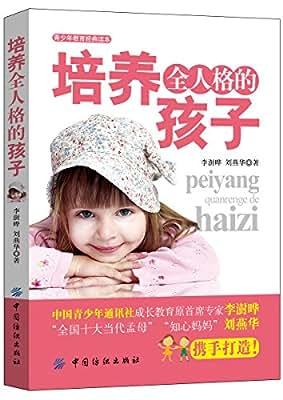 培养全人格的孩子.pdf