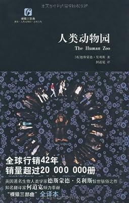 裸猿三部曲:人类动物园.pdf