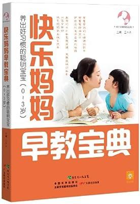快乐妈妈早教宝典:养出好习惯的聪明宝宝.pdf