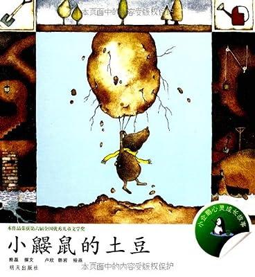 小企鹅心灵成长故事丛书.pdf
