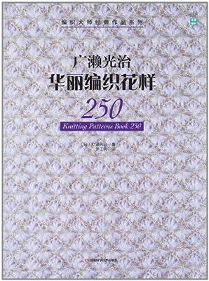 编织大师经典作品系列:广濑光治华丽编织花样250.pdf