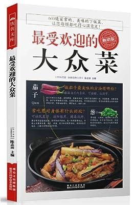 最受欢迎的大众菜.pdf