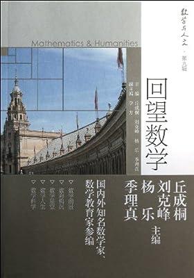 数学与人文:回望数学.pdf