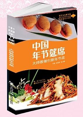 中国年节筵席.pdf