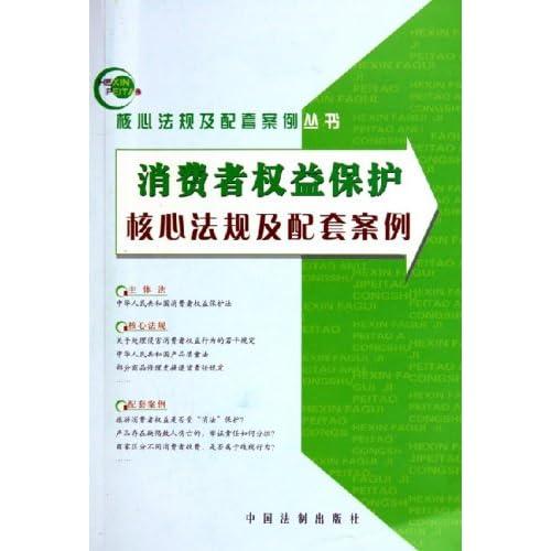 消费者权益保护核心法规及配套案例/核心法规及配套案例丛书