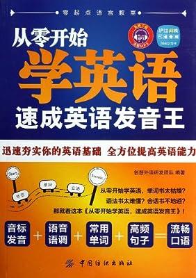 从零开始学英语:速成英语发音王.pdf