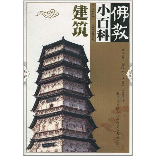 山西应县木塔是一座什么样的建筑? 安阳修定寺佛塔有什么艺术特色?