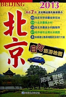 2013北京自驾游旅游地图.pdf