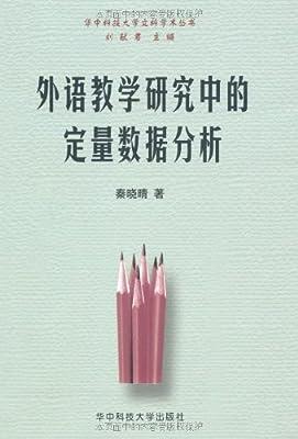 外语教学研究中的定量数据分析.pdf