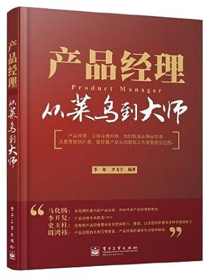 产品经理——从菜鸟到大师.pdf