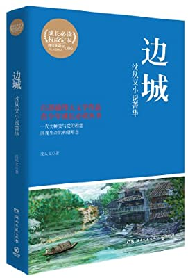 边城:沈从文小说菁华.pdf