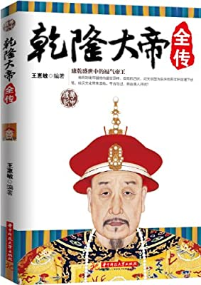 乾隆大帝全传.pdf