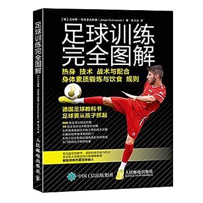 足球训练完全图解.pdf